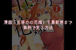 五等分漫画バンク 五等分の花嫁 14巻(最新刊)