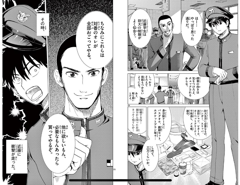 ざく ら 漫画 あお