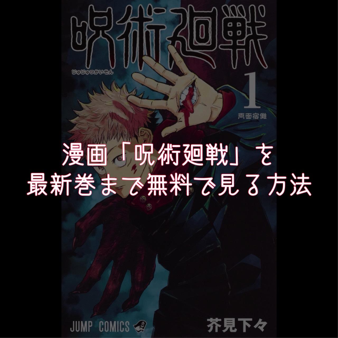 バンク 戦 漫画 呪術 廻