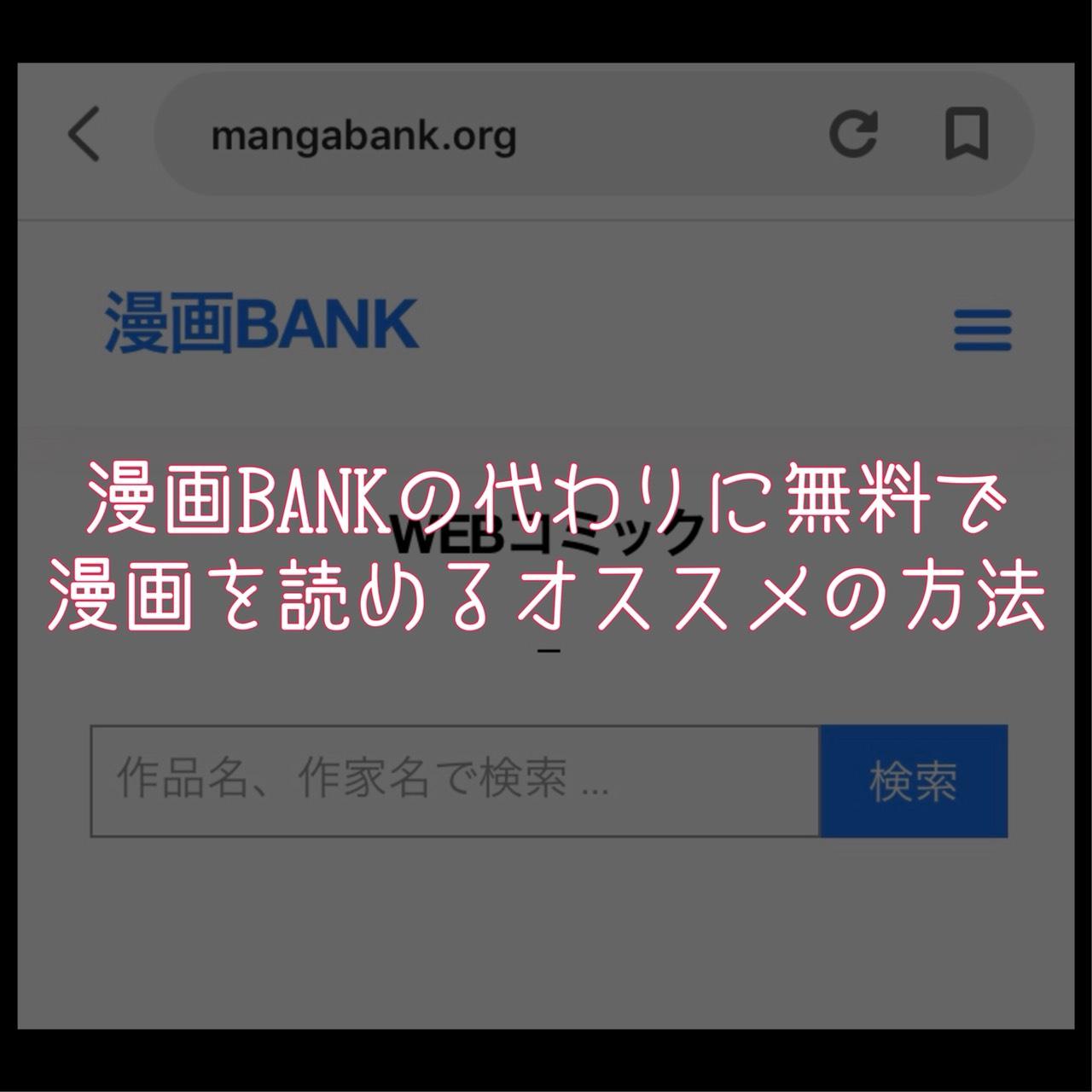 漫画 bank 違法