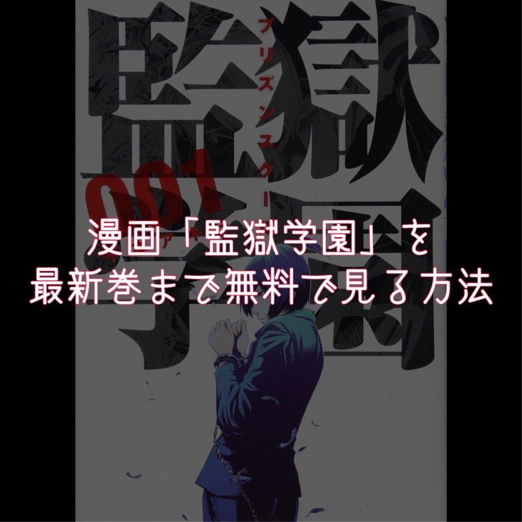 監獄 学園 4 巻 漫画 タウン