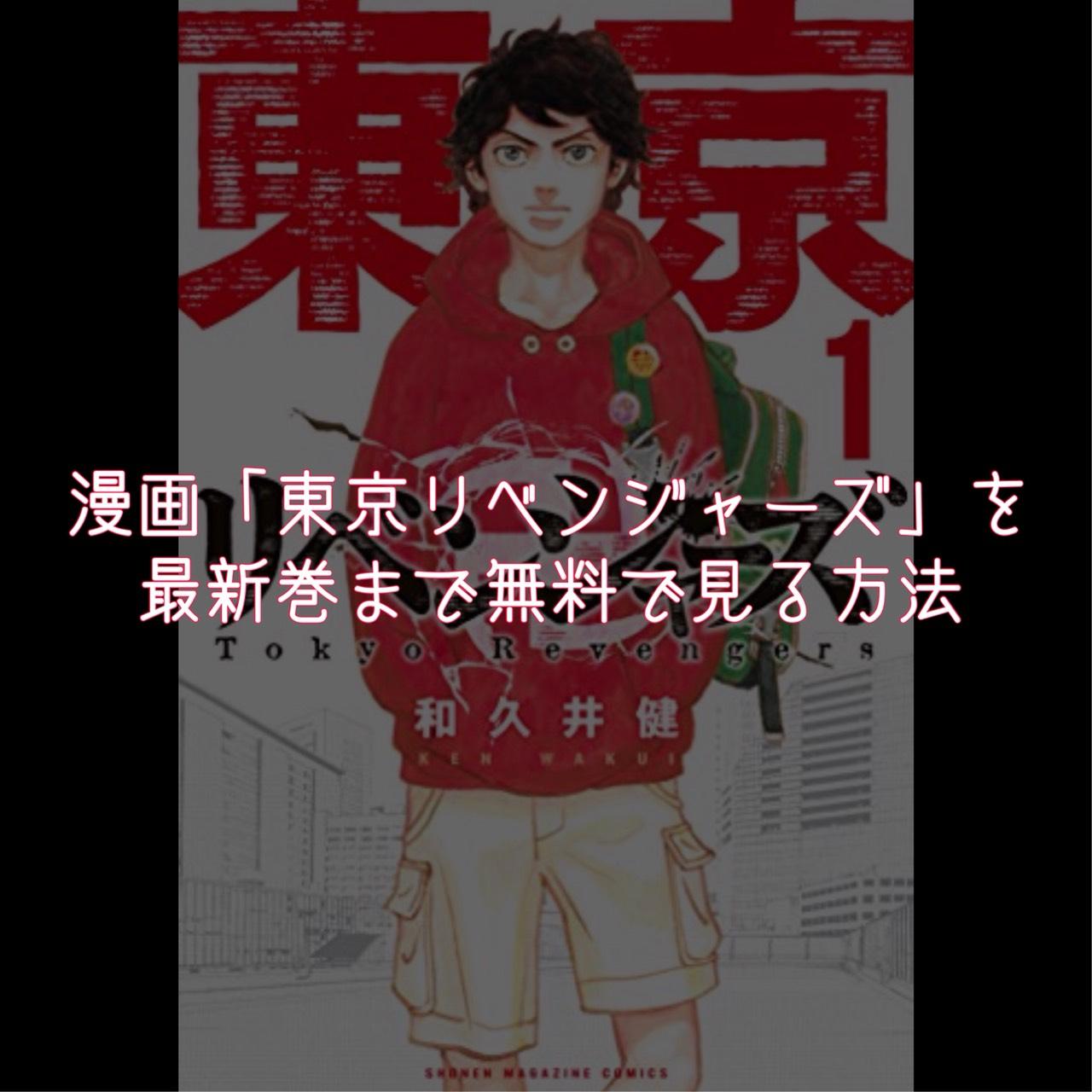 ズ バンク 卍 漫画 リベンジャー 東京