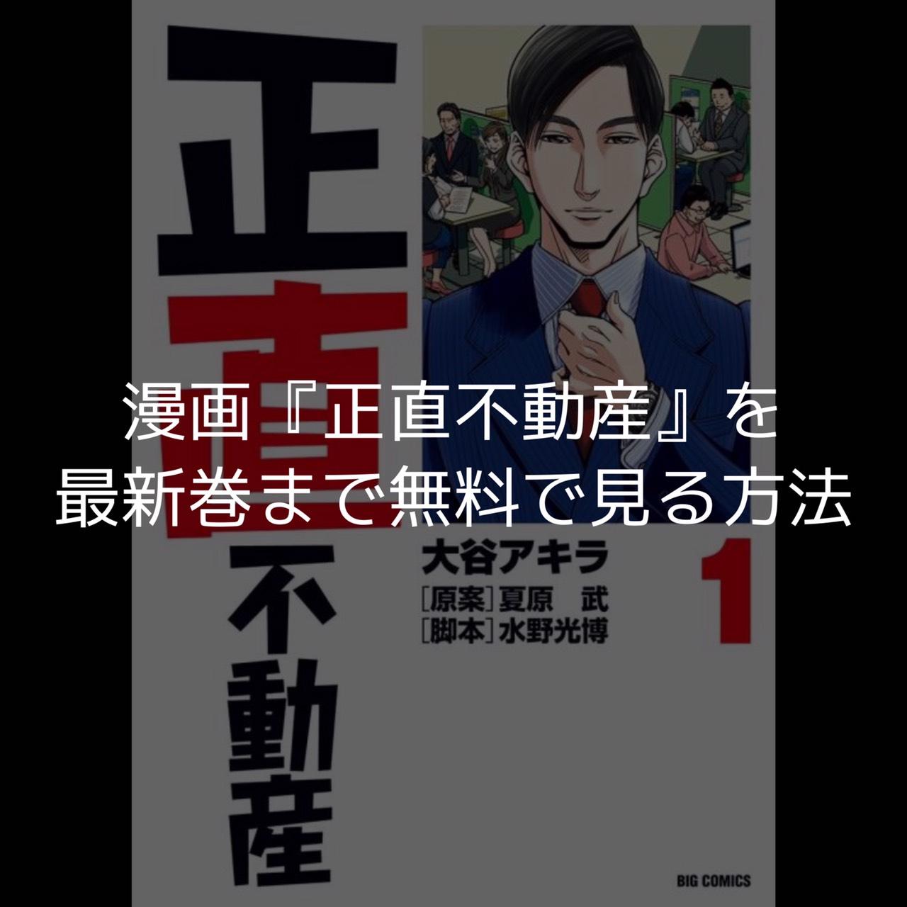 漫画バンク 化物語