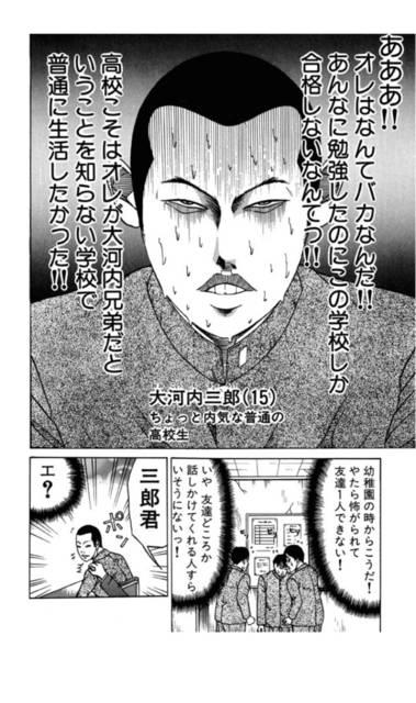 エリート ヤンキー 三郎 無料 漫画
