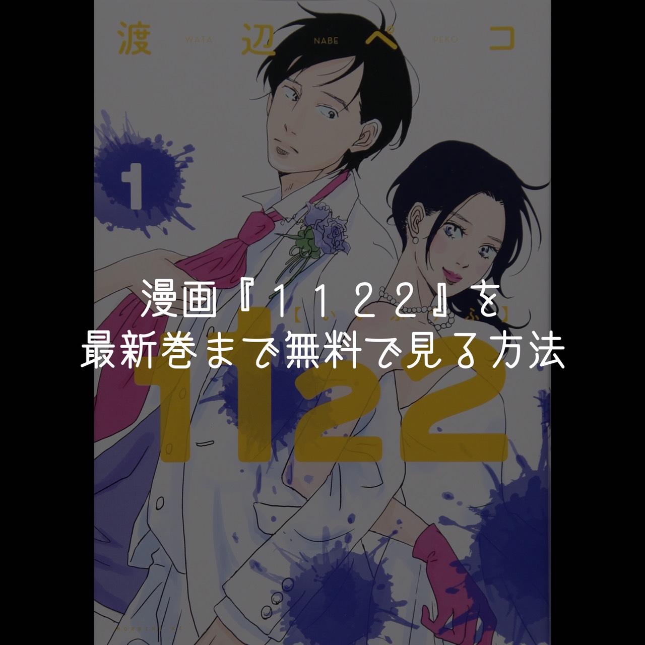漫画 バンク 五等分の花嫁